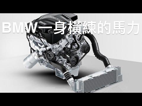 Download Youtube: 【回覆】同引擎馬力差60匹的原因:BMW N20