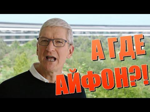 Презентация Apple 2020: два гаджета в час