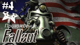 Fallout 1 прохождение полное . 4 Junktown Джанктаун что это за место