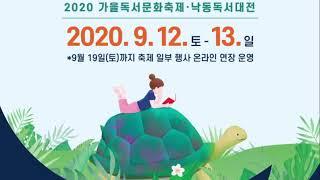 2020 가을독서문화축제-낙동독서대전 무빙포스터