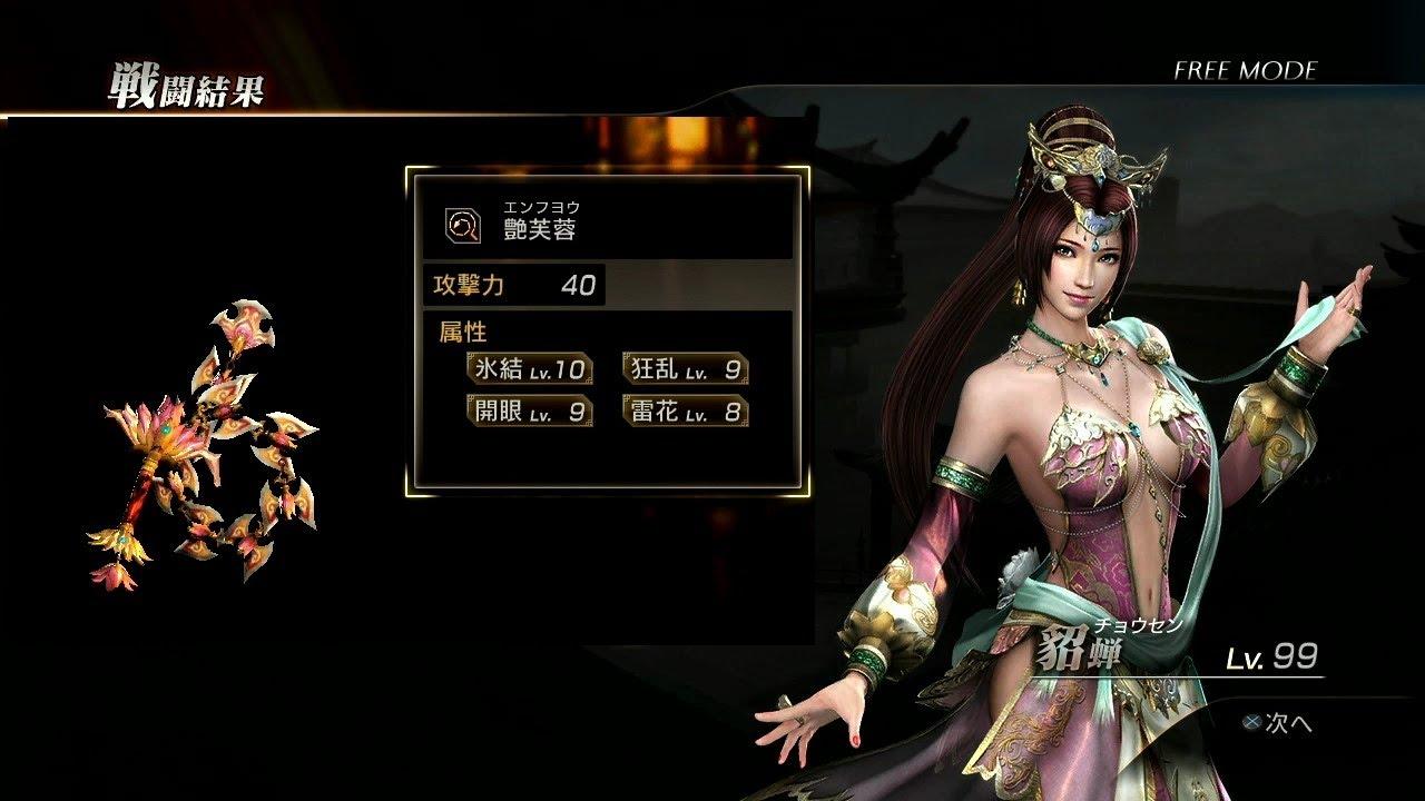7 dynasty warriors 8 diao chan cyousen lv 99 secret weapon chaos mode hd 720p youtube - Seven knights diaochan ...