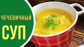 Чечевичный суп с курицей - простой рецепт