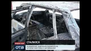 Нижнетагильский поджигатель машин спалился
