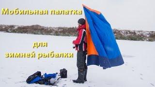 Мобильная палатка для зимней рыбалки (обзор на практике)