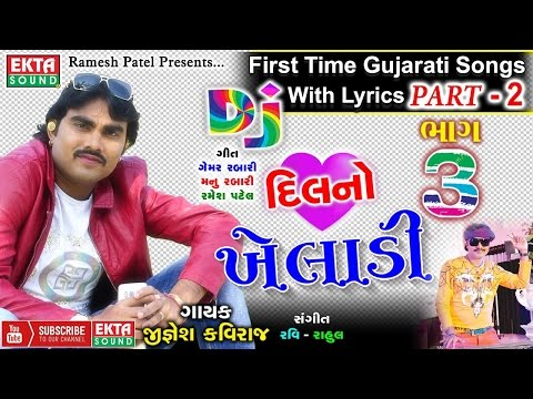DJ Dil No Kheladi 3 | Part 2 | Jignesh Kaviraj 2017 | Non Stop Gujarati Dj Songs | LYRICAL VIDEO