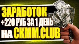 Обзор:Проект Ckmm.club заработок + 220 рублей! Можно зарабатывать без вложений и выводить деньги!