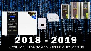 Стабилизаторы напряжения для дома в 2018-2019 (отзывы). Какой стабилизатор лучше выбрать?