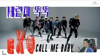 [엑소2편] 안무 퀄리티가 이 세상 퀄리티가 아니다! / Call Me Baby feat. 잘생김 / 리뷰편