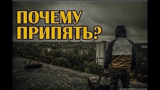 Почему мы любим Припять? Чернобыльская зона глазами сталкера
