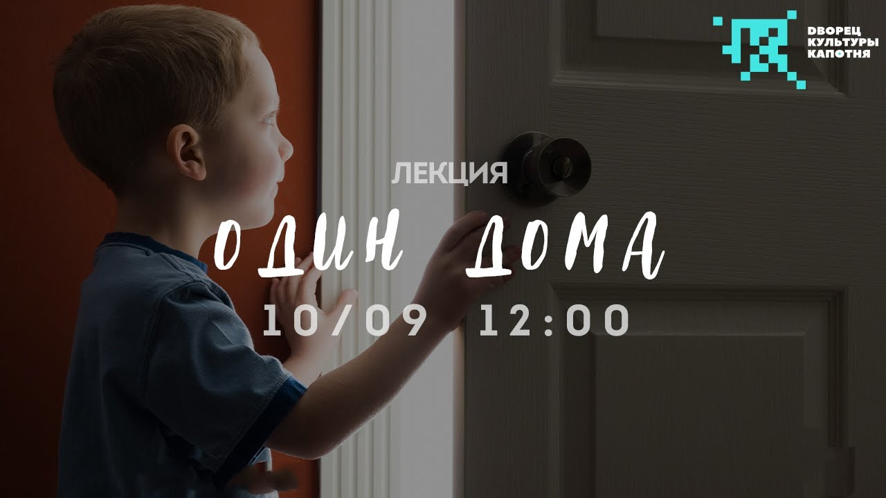 "Лекция ""Один дома"""