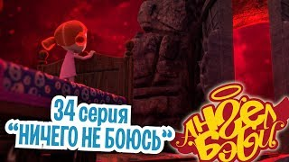 Ангел Бэби - Ничего не боюсь - Развивающий мультик для детей (34 серия)