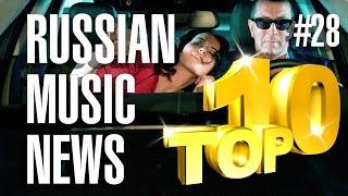 #28 10 новых песен 2016 - Горячие музыкальные новинки \ Russian Music News