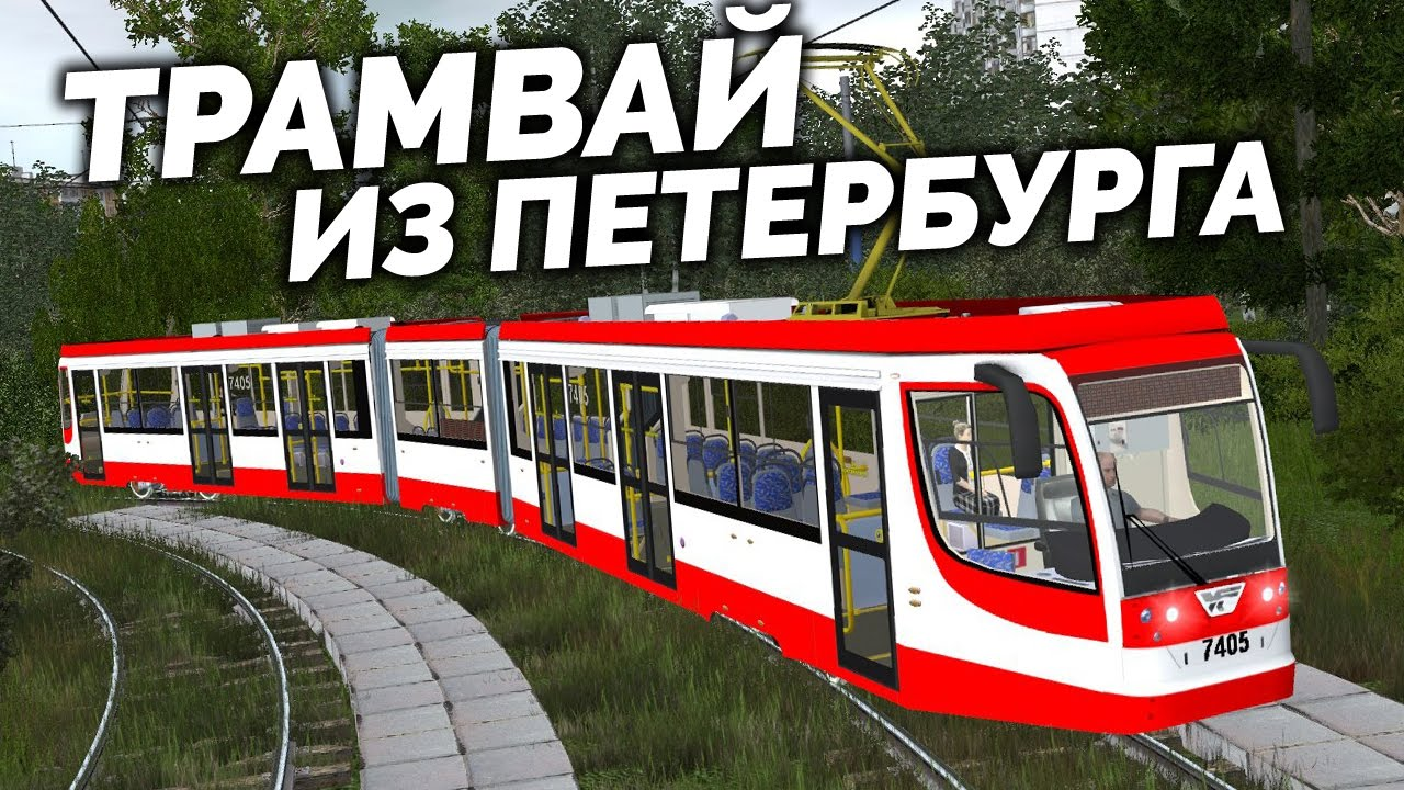 Трамвай 71-631 из санкт-петербурга! Trainz youtube.