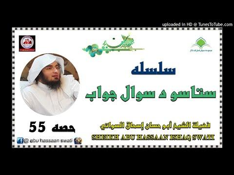 sheikh abu hassaan swati pashto bayan -  سوال او جواب - حصه 55