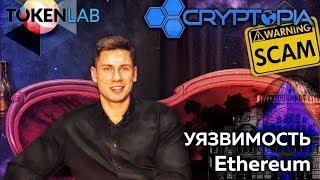 Cryptopia СКАМ   украдено более 30млн L Криптовалюта Ethereum уязвимость L TokenLab на блокчейне EXP