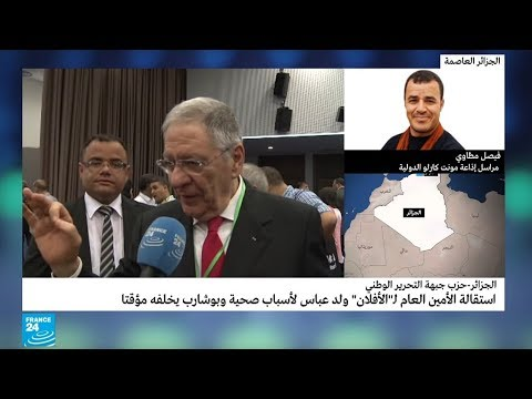 الجزائر: ما الذي يجري في حزب جبهة التحرير الوطني؟  - نشر قبل 15 دقيقة