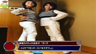 """高嶋ちさ子×木佐彩子 """"ボーダーかぶり""""で同じポーズに「似すぎでしょ」 ..."""