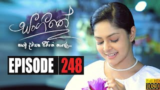 Sangeethe | Episode 248 22nd January 2020