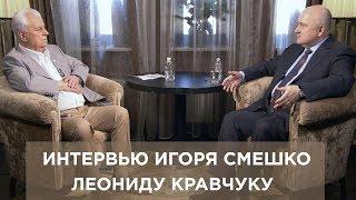 Леонид Кравчук взял интервью у Игоря Смешко
