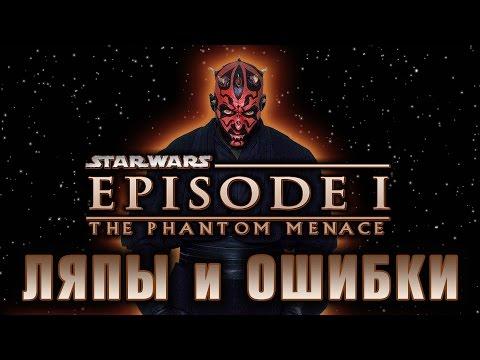 Звездные войны  - Ляпы и ошибки / Star Wars - The Phantom Menace [ Mistakes ]