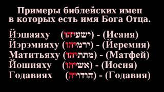 имя этан в библии можно