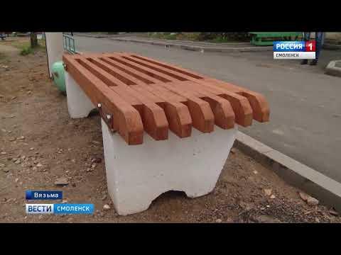 В райцентре Смоленской области завершаются работы по благоустройству дворов