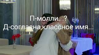 Фанфик.Отель элеон 21 серия 4 сезон