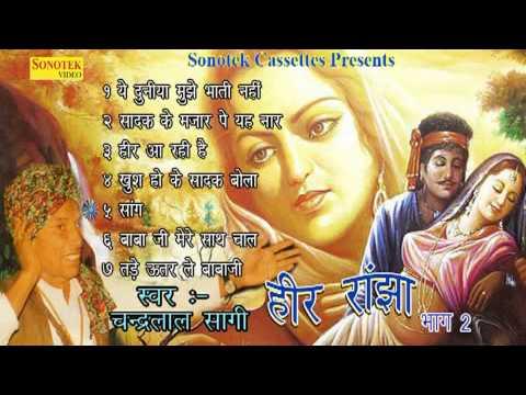 Kissa Heer Ranjha Vol 2 || हीर राँझा  || Chandar lal sangi || Haryanvi Ragni Natak Drama