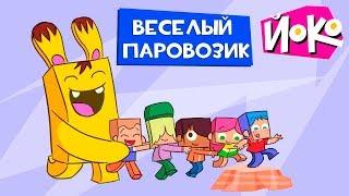 Игры для детей с ЙОКО - ВЕСЁЛЫЙ ПАРОВОЗИК - Обучающие мультики для малышей