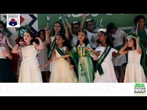 Saudi National Day Celebration - Grade 3G