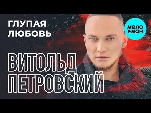 Витольд Петровский - Глупая любовь Single