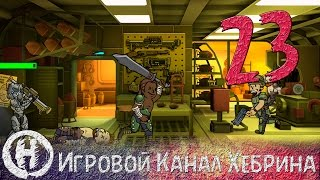 Прохождение Fallout Shelter - Часть 23 Финал
