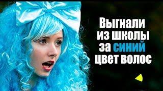 Новая стратегия Навального. Выгнали из школы за цвет волос. Большая проблема России.