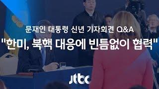 [대통령 신년 기자회견 Q&A] 한국 대북정책, 미국 압박 정책과 충돌 땐?