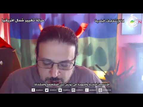 الانتخابات البلدية والجهوية في تونس بين المقاطعة والمشاركة - نشر قبل 2 ساعة
