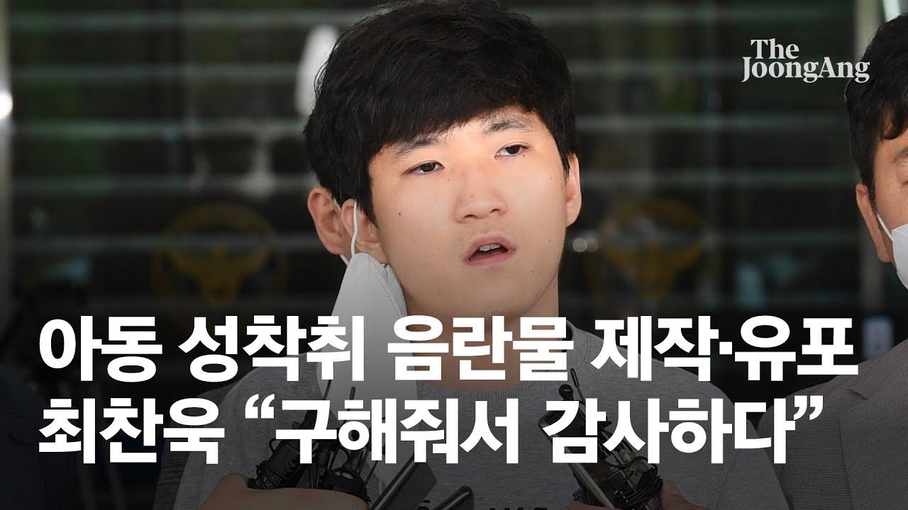 """조주빈도 최찬욱도 """"감사하다""""…아동 성착취범 묘한 발언 왜"""