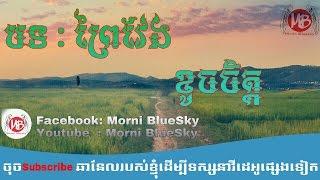 ព្រៃវែងខូចចិត្ត khmer song 2016