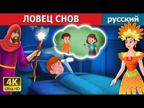 ЛОВЕЦ СНОВ | The Dreamcatchers Story | сказки на ночь | русский сказки