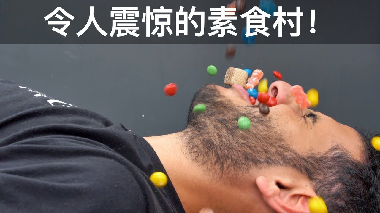 Nas Daily 中文: 令人震驚的素食村! - YouTube