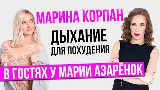 МАРИНА КОРПАН про дыхание для похудения Бодифлекс и Оксисайз. Правильное Похудение с Мариной Корпан