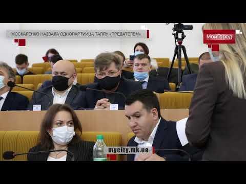 Moy gorod: Москаленко назвала однопартийца Талпу «предателем»