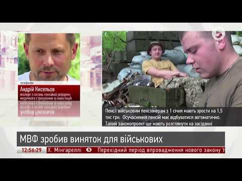 5 канал: Осучаснення пенсій для військових: коли чекати змін / ІнфоДень / 13.12.17