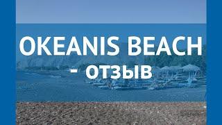 OKEANIS BEACH 3* Греция Санторини отзывы – отель ОКЕАНИС БИЧ 3* Санторини отзывы видео