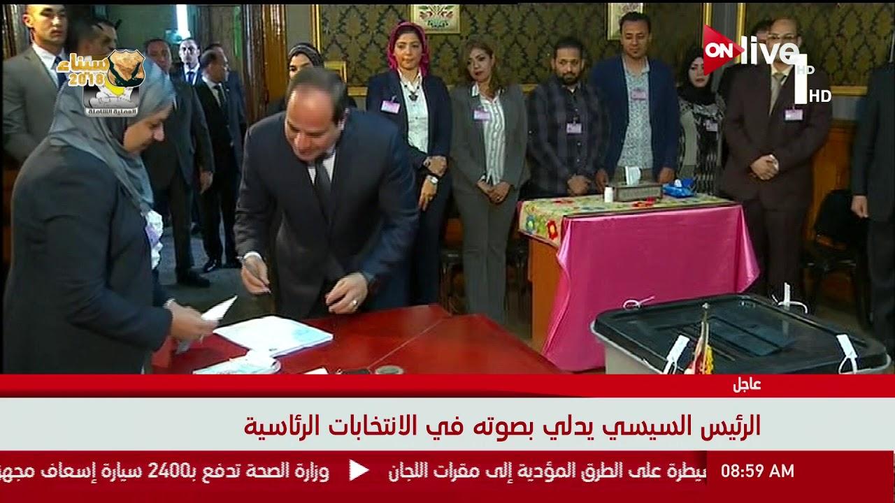 انتخابات الرئاسة 2018| المرشح الرئاسي عبدالفتاح السيسي يدلي بصوته في الانتخابات الرئاسية
