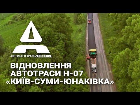 «Автомагістраль-Південь» відновлює автотрасу