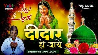दीदार  हो  जाऐ ।  इस्लामिक क़व्वाली | हाफिज  जमाल ।  Deedar Ho Jaye ।Hafiz Jamaa