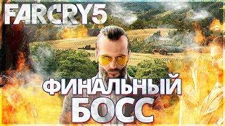 FAR CRY 5 КООПЕРАТИВ - ФИНАЛ И КОНЕЦ ИГРЫ!! ! ФАР КРАЙ 5 - БОСС ИОСИФ СИД И ВСЕ КОНЦОВКИ!!