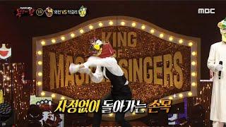 [복면가왕] '와인'의 테크노 곁들인 손목 스냅 댄스!…