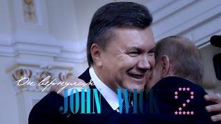 Джон Уик 2 антитрейлер (пародия на трейлер) / Янукович возвращается / John Wick 2 parody trailer