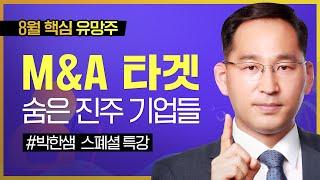 한국경제TV ㅣ섹터별 어닝서프라이즈 유망주 LIVE